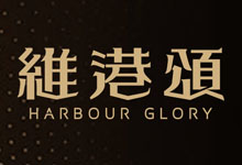 维港颂 HARBOUR GLORY
