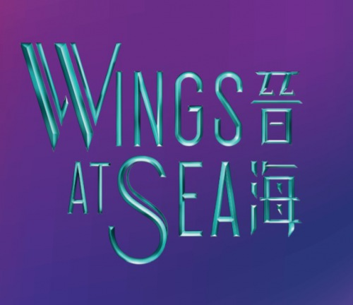 海晋  Wings At Sea海晋  Wings At Sea