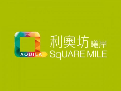 利奥坊‧曦岸 Aquila Square Mile